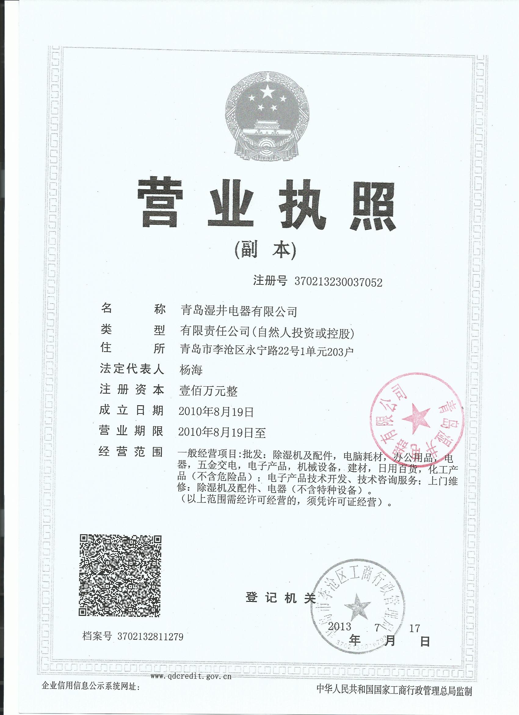1号 查看工商注册信息 → 联系方式 公司名称: 青岛湿井电器有限公司