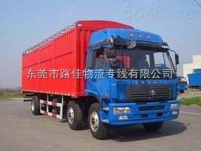 东莞到江苏货运-002