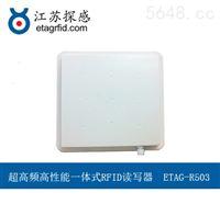 江苏探感超高频高性能一体式RFID读写器
